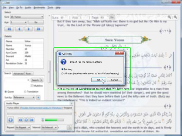 قرآن الکترونیکی ذکر